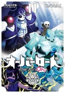 オーバー ロード 漫画 8 巻 zip