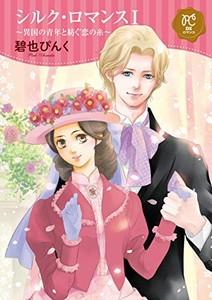 【新品】シルク・ロマンス 異国の青年と紡ぐ恋の糸(1巻 最新刊)