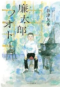 【新品】【第66回 課題図書】廉太郎ノオト