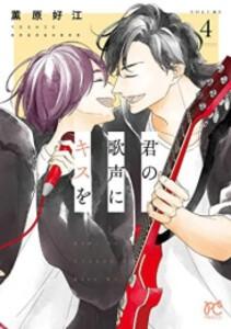 【新品】君の歌声にキスを (1-2巻 最新刊) 全巻セット