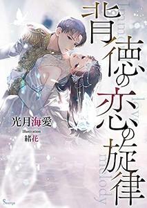 【新品】【ライトノベル】背徳の恋の旋律 (全1冊)