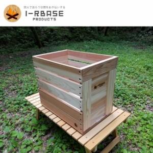i-Rbase アイアールベース 木箱 Makibox Middle(蓋なし)  【FUNI】【FZAK】アウトドア キャンプ 天然 国産