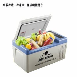 車載冷蔵・冷凍庫 保温機能付き 車載 冷蔵庫 冷凍庫 12V 24V AC 保冷 保温 ポータブル クーラーボックス ミニ 小型 車用 家庭用電源付き
