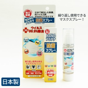 日本製 医師の92%が推奨 NANOプラチナ除菌スプレー マスクスプレー 除菌剤 ウイルス 菌 カビ 除菌 抗菌 長時間除菌 強力除菌 マスクコー