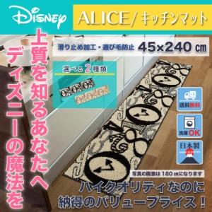 ディズニー クロック キッチンマット 約45x240cm アリス おしゃれ 和風 北欧 日本製 カフェ風 送料無料 送料込 disney