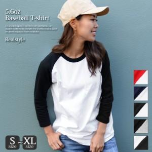 Tシャツ ラグラン レディース メンズ ユニセックス 長袖 7分袖 大きいサイズ 5.6オンス ヘビーウェイト ベースボールTシャツ 男女兼用