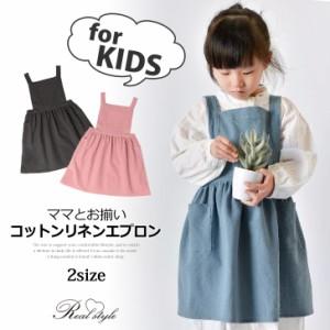 エプロン ワンピース キッズ コットンリネン 女の子 ジュニア 子供 子ども エプロンワンピース タブリエ 綿 かわいい 親子お揃い おしゃ