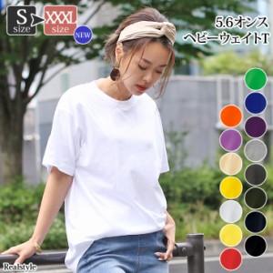 Tシャツ 半袖  大きいサイズ Tシャツ レディース メンズ S~XXXL ユニセックス トップス 5.6オンス ヘビーウェイト カットソー 夏 XXL XL