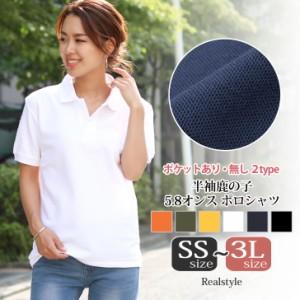 ポロシャツ レディース メンズ 半袖 大きいサイズ 5.8オンス ユニセックス 鹿の子 トップス 無地 SS S M L XL 3L XXL 春新作