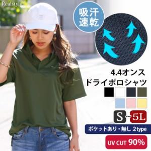 雨も夏も快適!【吸湿速乾&UVケア】 S〜5L ポロシャツ 半袖 大きいサイズ レディース メンズ ユニセックス ドライ ボタンダウン UVケア