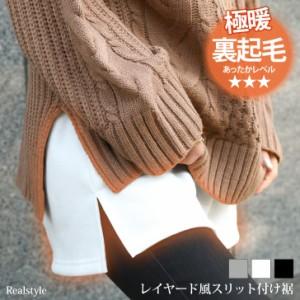 極暖♪裏起毛レイヤード風スリットシンプル付け裾 レディース トップス つけ裾 重ね着風 暖か あったか 無地 フレア フリル 裾フレア 綿