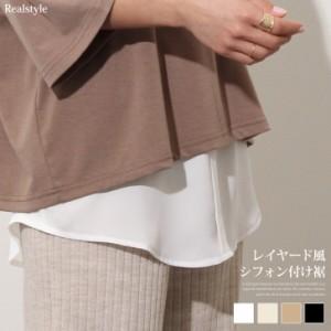 付け裾 レイヤード風 シフォン シャツ レディース トップス つけ裾 重ね着風 インナー 裾 ラウンド フロントタック Tシャツ ゆったり 秋