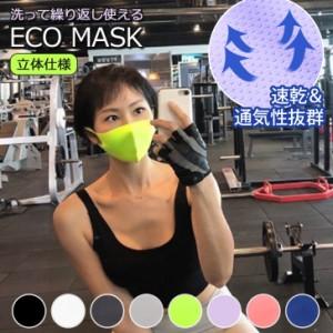 吸水速乾ベーシック立体マスク スポーツマスク 洗える 抗菌 消臭 UVケア フィット 3D 繰り返し使える レディース メンズ ランニング ジム