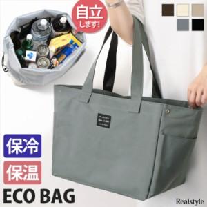 保冷 自立 エコバッグ 大容量レジ カゴ エコバック おしゃれ 折りたたみ 保冷 コンパクト 軽量 買い物バッグ ショッピングバッグ マチ広