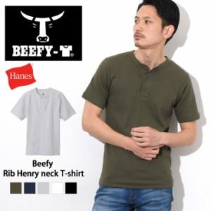 Tシャツ メンズ 半袖 ブランド Hanes BEEFY ヘインズ ビーフィー リブ ストレッチ 伸縮性 無地 ヘンリーネック 厚手 定番 シンプル イン