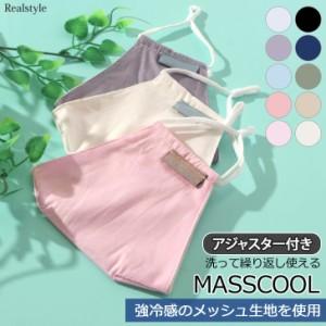 洗える マスク 布 おしゃれ 夏用 冷感 コットン ひんやり 涼しい メッシュ カラー 大人用 花粉 ホコリ 飛沫 風邪 防止 対策