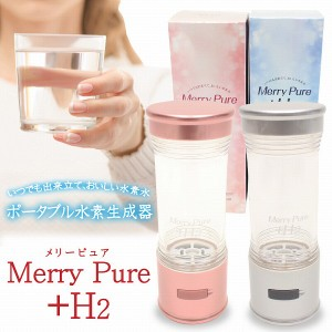 """""""ポータブル水素生成器 Merry Pure +H2"""""""