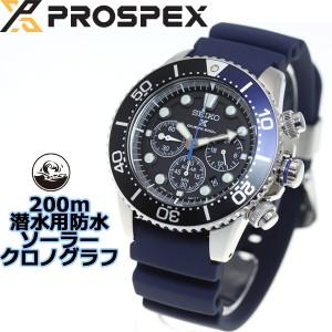 セイコー プロスペックス SEIKO PROSPEX ダイバースキューバ ソーラー 腕時計 メンズ SBDL049