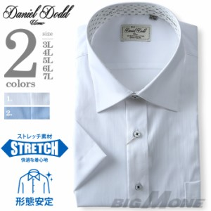 【2点目半額】【大きいサイズ】【メンズ】DANIEL DODD 半袖ワイシャツ セミワイド ストレッチ 形態安定【春夏新作】d584az102