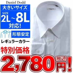 【大きいサイズ】【メンズ】DANIEL DODD 形態安定 長袖ワイシャツ レギュラーカラー az2000
