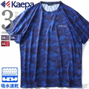 7ed93810eb2 大きいサイズ メンズ Kaepa 吸水速乾 総柄 プリント DRY 半袖 Tシャツ 春夏