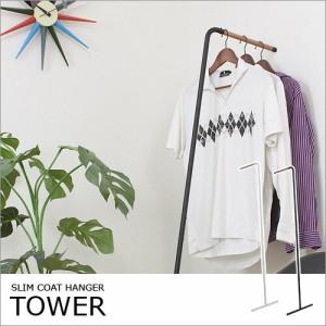 スリム コートハンガー TOWER [タワー]