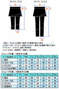 即納 スカート付き レギンス 7分丈/10分丈 スカッツ レディース 水着 7S〜19LL KB103 メール便送料無料