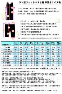 即納■キャップ付きフィットネス水着 レディース■KIREI BEACH■KB111(6色)5S〜21LLゆうパケット送料無料