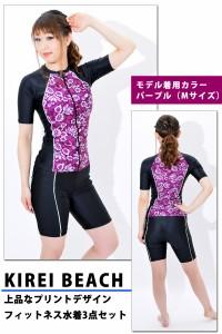 半袖 フィットネス水着 キャップ付き 体型カバー 花柄 レディース 競泳水着 KIREI BEACH ゆうパケット送料無料 KN58 XS〜5Lサイズあり