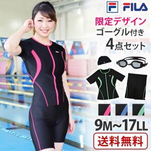 フィットネス 水着 レディース ゴーグル付き 4点セット FILA(フィラ) 347280set フィットネス水着 体型カバー 大きいサイズ 水泳 女性用