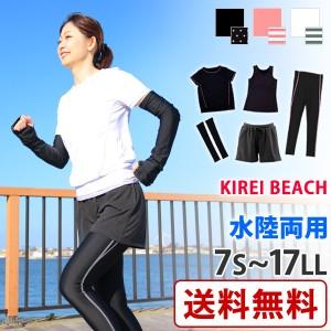 スポーツウェア5点セット KIREI BEACH KB305 アームカバー付きフィットネス水着 7S〜17LL 送料無料[ols]