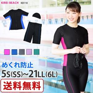 フィットネス水着 レディース KB110 体型カバー 大きいサイズ スイムキャップ付き 半袖 水着 セパレート めくれ防止付き UVカット 水泳
