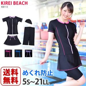 送料無料 フィットネス水着 レディース KB113 半袖 スカート セット 体型カバー かわいい フィットネス 水着 セパレート 水泳 ジム KIREI