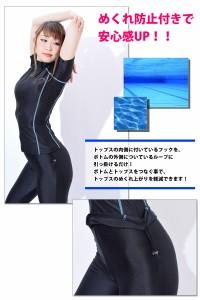 フィットネス水着 レディース スカート セット スイムキャップ 体型カバー KIREI BEACH 7S〜15LL メール便送料無料 KB117