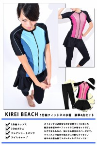 5分袖フィットネス水着4点セット 大きいサイズ 体型カバー レディース 半袖 KIREI BEACH 7S〜17LL メール便送料無料 KN55
