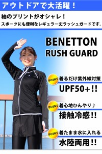 UVカットラッシュガード BENETTON レディース水着 体型カバー 3L〜5L メール便送料無料 227850-0/227851-0