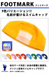 スイムキャップ ダッシュマジック 水泳帽 メッシュキャップ FOOTMARK フットマーク 水着 スイミング キッズ 101122 メール便送料無料