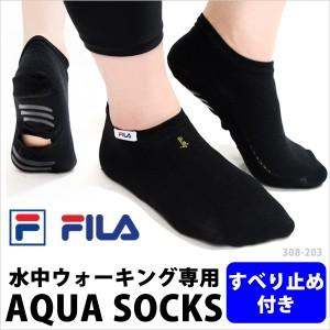 アクアソックス FILA フィラ 308203 水中ウォーキング専用靴下 くるぶし丈ソックス フィットネス水着用小物 水着用 ウォーターソックス