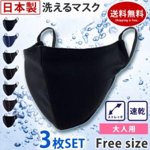 30%OFFクーポン配布中! マスク 洗える 布マスク 日本製 kn51mask 大人用 無地 3枚セット 保温 速乾 水着マスク おしゃれ 大きめ ストレ