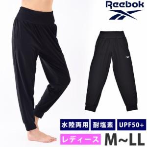 Reebok(リーボック) レディース ロングパンツ 221073 M/L/LLランニング ウェア ゆったり スポーツウェア サルエルパンツ ヨガ パンツ UV