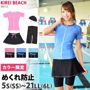 期間限定SALE! カラー限定 送料無料 フィットネス水着 レディース スカート セット 半袖 大きいサイズ 水着 かわいい スイムキャップ付