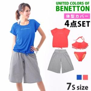 送料無料 BENETTON(ベネトン) アウトレット 水着 セット レディース 226023 7S/9M/11L/13L 体型カバー 4点セット ビキニ 半袖 Tシャツ ワ