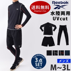 Reebok(リーボック) 一部店舗限定販売 オリジナル スポーツウェア 420919 ラッシュガード付き フィットネス水着 水着 3点セット 10分丈