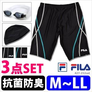 FILAフィラ メンズ フィットネス水着 スイムキャップ ゴーグル付き 3点セット 体型カバー S/M/L/LL/3L 427252set [set] メール便送料無料