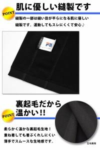 FILA フィラ ランニングウェア メンズコンプレッションシャツ 裏起毛 長袖ハイネックスポーツウェア M/L/LL 446952 ゆうパケット送料無料