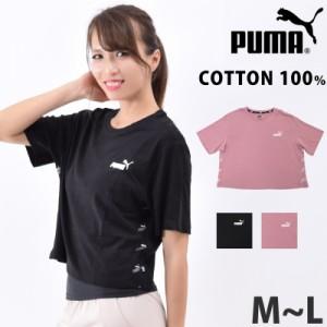 値下げ 30%OFF PUMA(プーマ) 585137 M/L アウトレット スポーツウェア Tシャツ 綿100% 半袖 レディース トップス クロップド丈 ゆった