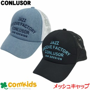 b37ac31e1b2b26 【メール便のみ送料無料】CONLUSOR(コンルーソル)ベースボールキャップ(キッズ