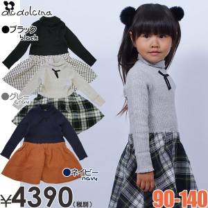 267bcd49fe6a8 セール dolcina(ドルチーナ)ドッキング長袖ワンピース(子供服)(秋冬物セール