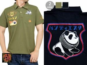 車輪熊猫半袖ポロシャツ PANDIESTA JAPAN 588452 パンディエスタ 刺繍 パンダ タイヤ モーター