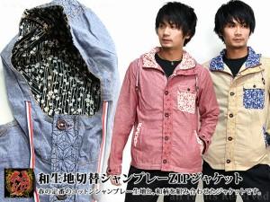 和生地切替シャンブレーZIPジャケット 錦 和柄 和風 桜 さくら シャツ パーカーの画像